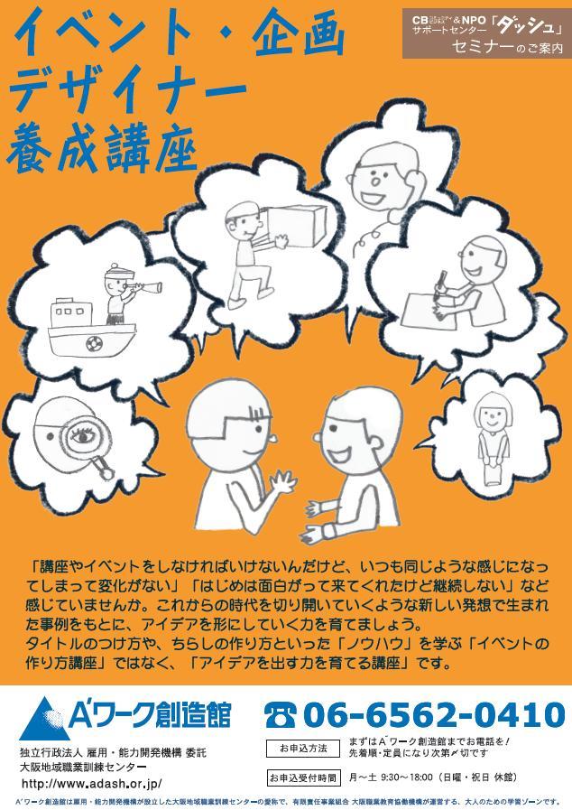 イベント・企画デザイナー養成講座