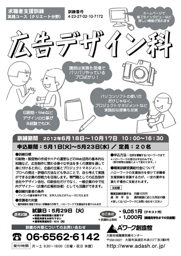 求職者支援訓練「広告デザイン科」
