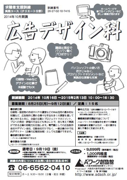 求職者支援訓練「広告デザイン科」(2014.10)表
