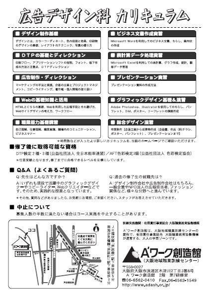 求職者支援訓練「広告デザイン科」(2014.10)裏