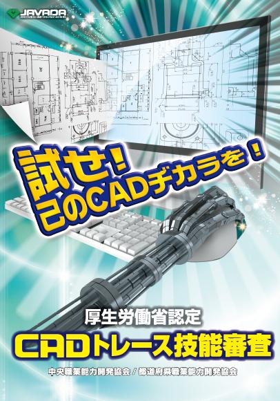 CADトレース技能審査(厚生労働省認定)