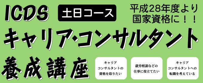 ICDSキャリアコンサルタント養成講座(大阪)