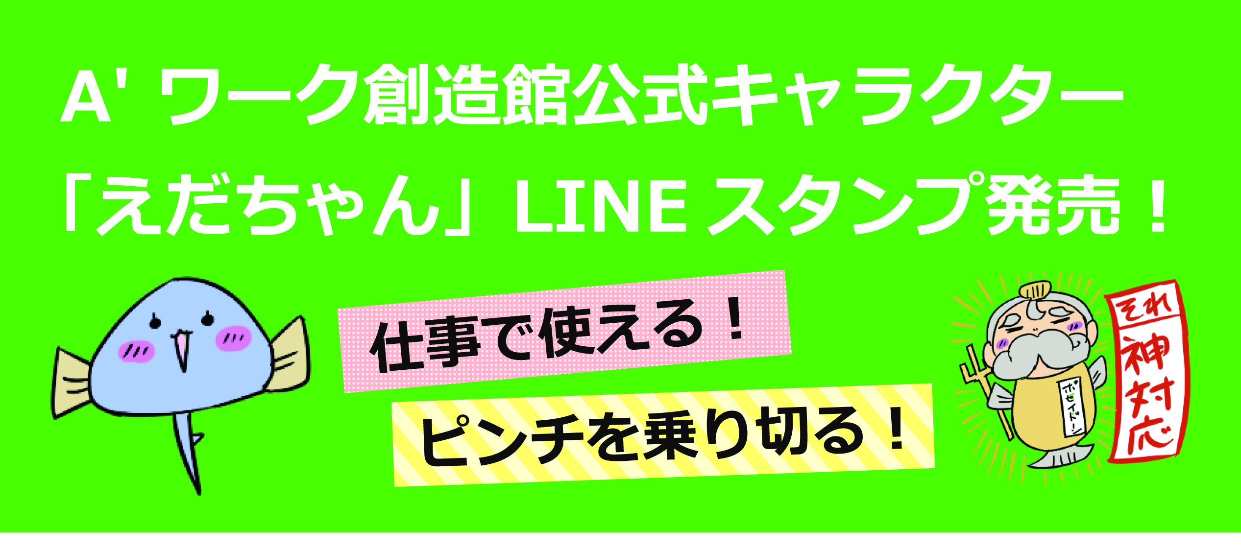 linestamp_banner