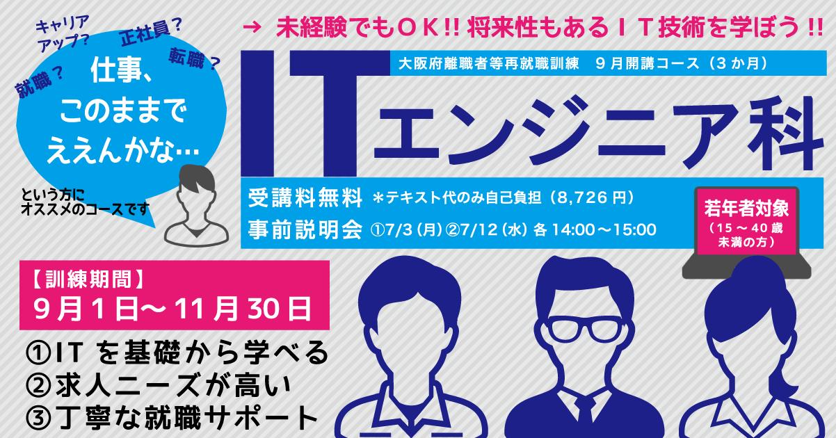 大阪府離職者等再就職訓練「ITエンジニア科」