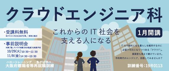 大阪府離職者等再就職訓練「クラウドエンジニア科」