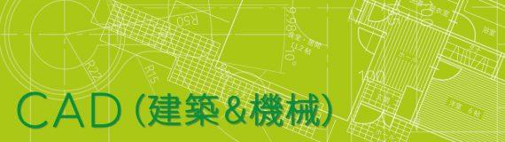 大阪のCAD講座